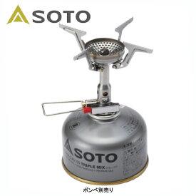 ソト SOD320-アミカス シングルストーブ【SOTO】キャンプ用品 ガスコンロ バーナー ストーブ