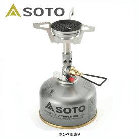 ソト SOD310-マイクロレギュレータートーブ ウインドマスター【SOTO】キャンプ用品 ガスコンロ バーナー ストーブ