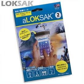 ロックサック 防水防塵マルチケース スマートフォン-ラージ ワイド(2枚組)ALOKD2-3.9X7【LOKSAK】防水カバー スマホケース タブレットケース