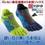 ソックス5本指メンズマラソンランニングジョギング五本指靴下インジンジウルトラランノーショウ【injinji】ショートトレラン