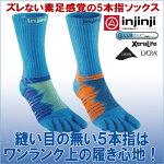ソックス5本指メンズマラソンランニングジョギング五本指靴下【injinji】インジンジウルトラランクルーロングトレラン