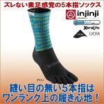 5本指ソックスインジンジトレイルミッドウエイトクルーSP【injinji】ロングトレイルトレランランニングジョギング五本指靴下マラソントレッキングウォーキング