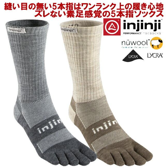 ソックス 5本指 登山 トレッキング ハイキング 五本指靴下【injinji】インジンジ アウトドア オリジナルウエイト クルー NUWOOL