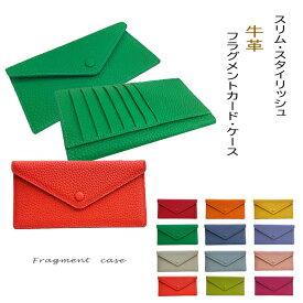 フラグメント ケース 革 本革 カードケース 薄い スリム 薄型 レディース メンズ 男性用 女性用 フラグメントケーススリム 長財布 薄型 かぶせ