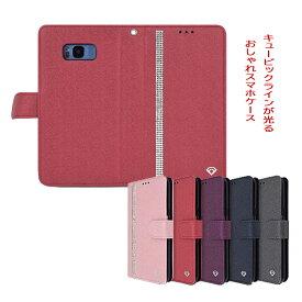 ギャラクシー スマホケース Galaxy S9 S9+ S8 S8+ 手帳型 ラインストーン カード収納豊富 手帳型 ラインストーン カード収納豊富C-02K SC-03K スマホカバー
