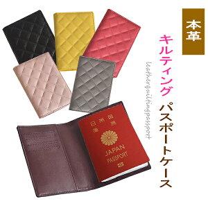 パスポートケース 革 おしゃれ かわいい キルティング 男女兼用 旅行 海外 旅行 航空券 チケット