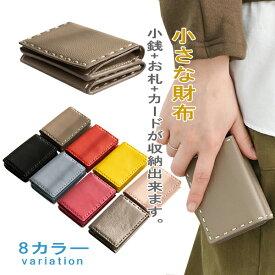 小さい財布 レディース 対象 ミニ財布 レディース 財布 コンパクト 小さい財布 ミニウォレット 三つ折り 大人 小さい財布 革 小銭入れ カード