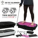3D 振動マシン フルセット 3D FIT SLIMMER フィットネス マット付き ダイエット マシーン トレーニング 器具 グッズ …