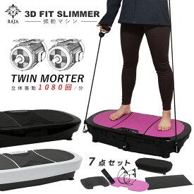 3D 振動マシン フルセット 3D FIT SLIMMER フィットネス マット付き ダイエット マシーン トレーニング 器具 グッズ ブルブル エクササイズ シェイカー マシン 振動マシーン 体幹トレーニング 体幹リセット Ms. RAJA(ミズ ラジャ) RAJA