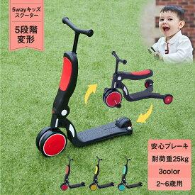 5way キッズスクーター 2~6歳用 3輪車 キックボード キックスクーター 幼児 子供 トレーニングバイク 乗り物 おもちゃ 足こぎ バランス バイク 3輪 三輪 ブレーキ付き キッズ 子供用 三輪車 折りたたみ かじとり おしゃれ 2歳 3歳 折り畳み