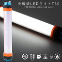 【GWも休まず出荷】多機能 LEDライト T30 充電式 マグネット LED ランタン 非常灯 虫よけ バッテリーチャージャー 防…
