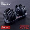 可変式ダンベル 2個セット 2.5〜24kg nondata アジャスタブルダンベル ダンベル トレーニング 筋トレ 運動 スポーツ …
