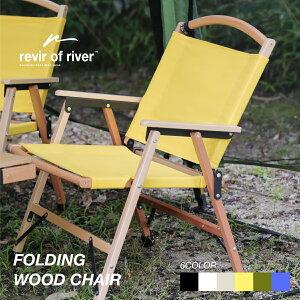 revir of river アウトドアチェア フォールディング ウッドチェア キャンバスタイプ 収納バッグ付き 折りたたみ コンパクト 木製 チェア アウトドア キャンプ 用品 グッズ 人気 おしゃれ 椅子 室