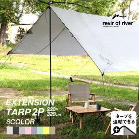 タープ 2個セット 簡単拡張 防水 UVカット revir of river EXTENSION TARP シェード テント 日除け キャンプ アウトドア 天幕シェード 軽量 遮熱 ロープ ペグ タープテント サンシェルター バイザー 連結