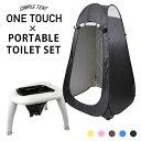 ポータブルトイレ ワンタッチテント セット 簡易 非常用トイレ 携帯 椅子式 着替えテント キャンプ アウトドア 非常用…