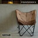フォールディング ソファ 折りたたみ 椅子 BARABRA バタフライチェア チェアー 背もたれ フォールディングソファ イン…