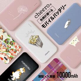 モバイルバッテリー 大容量 軽量 10000mAh 急速 cheero Bloom チーロ デザインプリント 薄型 携帯 スマホ 充電器 ゲーム機 Wi-Fi アンドロイド iPhone 3ポート出力 USB-C USB-A オリジナル デザイン おしゃれ かわいい ギフト 贈り物