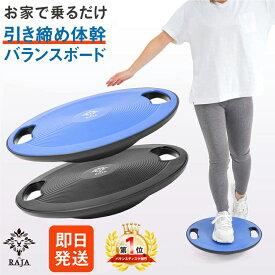 RAJA バランスボード バランスディスク 体幹トレーニング 滑り止め プッシュアップ エクササイズ フィットネス ダイエット 姿勢矯正 シェイプアップ ねじり運動 腹筋 ツイストボード フィジカル 家トレ 父の日 ギフト