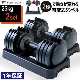 即納 可変式ダンベル 2個セット 1年保証 25kg BODY RAJA アジャスタブル ダンベル 25kg 可変式 ダンベル 2個セット 可変ダンベル 5kg 10kg 15kg 20kg トレーニング 筋トレ スポーツ トレーニング器具 フィットネス コンパクト