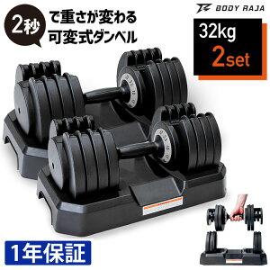 【1年保証】可変式ダンベル 2個セット 32kg BODY RAJA アジャスタブル ダンベル 32kg 可変式 ダンベル 3.5~32kg 可変ダンベル 35.kg 10kg 17kg 24kg 32kg トレーニング 筋トレ スポーツ トレーニング器具 フ
