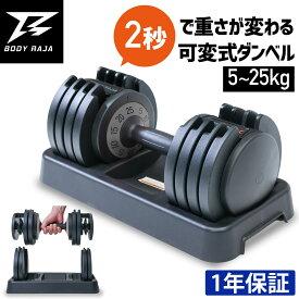 即納 可変式ダンベル 25kg 1年保証付 BODY RAJA アジャスタブル ダンベル 25kg 可変式 ダンベル 可変ダンベル 5kg 10kg 15kg 20kg トレーニング 筋トレ スポーツ トレーニング器具 フィットネス 家トレ コンパクト
