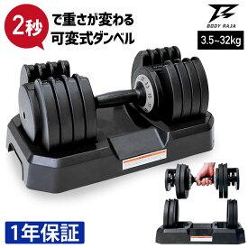 可変式ダンベル 32kg BODY RAJA アジャスタブル ダンベル 32kg 可変式 ダンベル 3.5~32kg 可変ダンベル 35.kg 10kg 17kg 24kg 32kgトレーニング 筋トレ スポーツ トレーニング器具 フィットネス 家トレ コンパクト