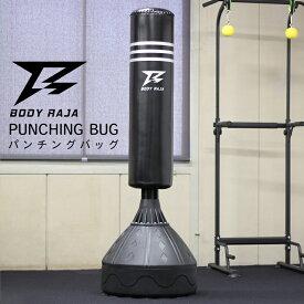 サンドバッグ 185cm 自立型 BODY RAJA スタンド型 パンチングバッグ スタンディング ストレス発散 パンチングマシン ボクシング パンチ キック 蹴り 練習 大型 シンプル ダイエット ボクササイズ