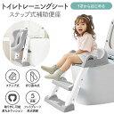 即納 トイレトレーニングシート トイレ 練習 やわらかクッション 便座 踏み台 子供 幼児 トイレステップ おまる 折り…