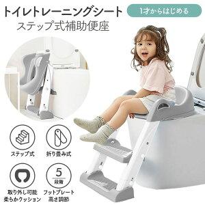 即納 トイレトレーニングシート トイレ 練習 やわらかクッション 便座 踏み台 子供 幼児 トイレステップ おまる 折りたたみ 補助便座 人気 かわいい おしゃれ トイトレ 取り外し出来る 踏台