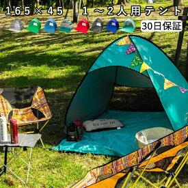 テント ワンタッチテント 設置10秒 軽量 2人用 かわいい ポップアップテント ビーチテント ワンタッチ 日よけ キャンプ ワンタッチサンシェード タープ キャンプ アウトドア プール 野外フェス ビーチ 1人 2人用 ギフト