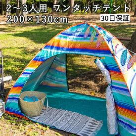 テント ワンタッチテント 設置10秒 フルクローズ 軽量 2人用 かわいい ポップアップテント ビーチテント ファミリーサイズ キャンプ ワンタッチ 日よけテント ワンタッチサンシェード プール アウトドア 2〜3人用 ギフト