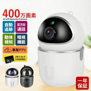 【1年保証】見守りカメラ AI ペット 老人 赤ちゃん セキュリティカメラ 400万画素 WiFi 2.4G 32G メモリーカード付き 自動追尾 暗視モード 遠隔監視 双方向通話 防犯カメラ ベビーモニター 監視カ