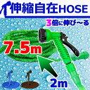 伸びるホース マジックホース 改良版 2m 7.5m 【伸縮ホース 水まきホース 散水ホース 高圧洗浄も ジョイント ガーデニング 散水ホース 大掃除 洗車 魔法のホース 21m 30m 5m 15m