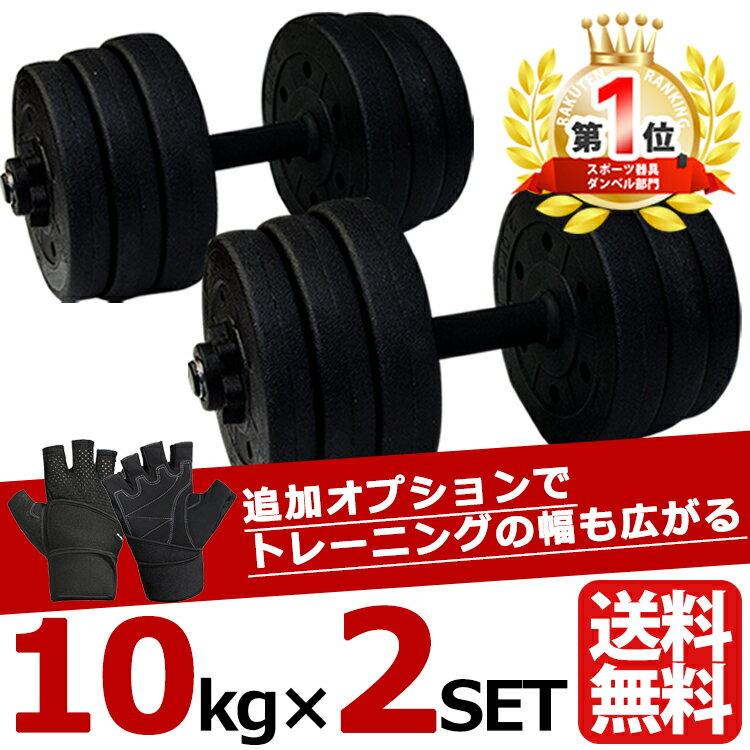 ダンベル 10kg 2個セット 【可変式ダンベル トレーニング 筋トレ 運動 スポーツ ダイエット プレート スクリュー式 20kg さびにくい フレットベンチも販売中 肩 腕 上腕 背筋 胸 二の腕 ポリエチレン 調整可能 シャフト】