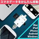 iPhone iPad ライトニング SDカードリーダー 【i-FlashDevice micro USB Micro SD TF ifd マルチ カードリーダ...