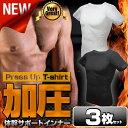 加圧シャツ3枚セット 加圧インナー 加圧下着 メンズ 男性 Tシャツ 半袖 ランニング ダイエットシャツ 補正下着 筋トレ 筋肉 インナー マッスル 猫背 エクササイズ 姿勢補助 サポーター 超加圧