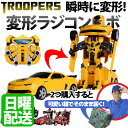 12月は日曜も出荷 ロボット 【ロボット おもちゃ ロボット ラジコン クリスマスプレゼント 車 ラジコン トランスフォ…