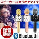 スピーカー付きカラオケマイク 【Bluetooth ワイヤレス カラオケ マイク スピーカー youtube 音楽 iPhone Android ス…