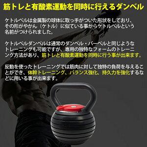 可変重量式ケトルベルダンベルアジャスタブルケトルベルケトルダンベル有酸素運動トレーニング筋トレ運動スポーツトレーニング器具二の腕エクササイズフィットネス3.6〜18kg可変式コンパクトワンタッチ調整負荷調整重量調節