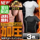 加圧シャツ3枚セット メンズ 加圧インナー 加圧下着 男性 Tシャツ 半袖 ランニング ダイエットシャツ 補正下着 筋トレ…