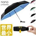 世界最小スマホサイズ 折りたたみ傘 雨傘 日傘 折りたたみ 日傘 nano Umbrella UVカット 折りたたみ傘 レディース メ…