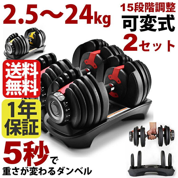 可変式 ダンベル 24kg 2個セット MRG 10kg 20kg 2kg 5kg 15段階調整 2.5〜24kg 可変ダンベル アジャスタブルダンベル プレート 筋トレ グッズ セット トレーニング 器具