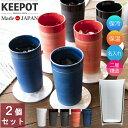 タンブラー 名入れ 2層構造 2個セット 270ml 保温 保冷 KEEPOT design by DOCK 陶器製 日本製 マグ コップ 名前入り …