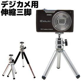 【在庫処分品】 三脚 デジカメ デジカメ専用 コンパクト 軽量 カメラスタンド 小型三脚 持ち運び 伸縮可能 旅行