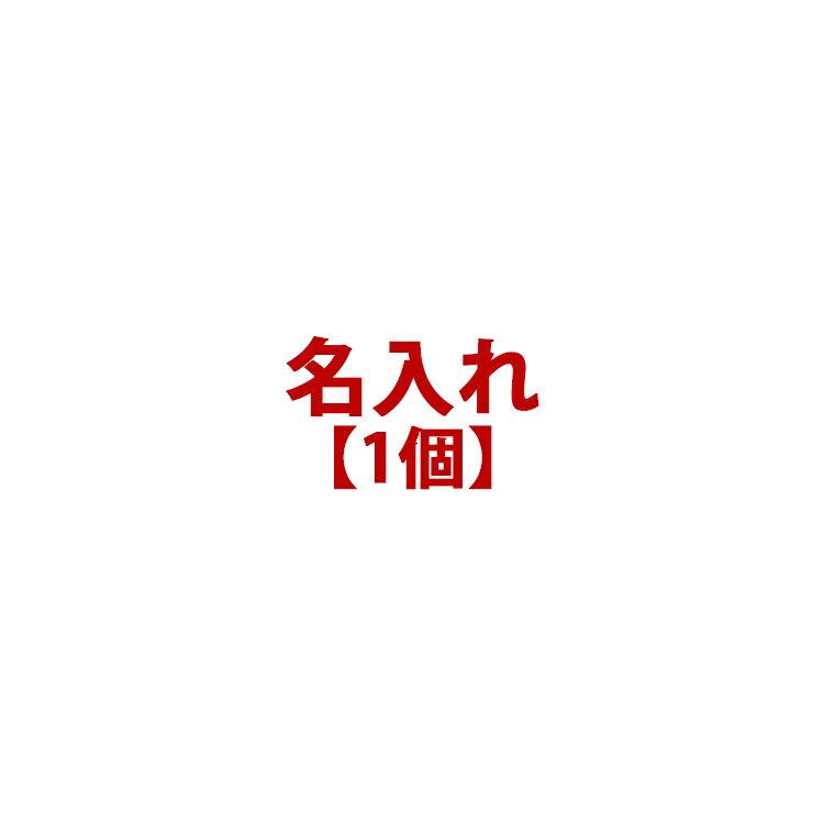 KEEPOT 名入れ【1個】(希望の名前は備考欄に記載して下さい)