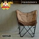 フォールディング ソファ 折りたたみ 椅子 BARABRA バタフライチェア 背もたれ フォールディングソファ インテリア ア…