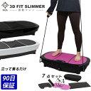 【90日保障付き】 振動マシン 3D フルセット FIT SLIMMER ぶるぶる フィットネス マット付き ダイエット トレーニング…