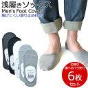 靴下 ソックス 浅履き くるぶし メンズ レディース くつした 25.0cm〜28.0cm バラ売り 6枚セット フットカバーソック…