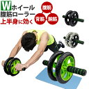 腹筋ローラー Wホイールローラー マット付き 静音 男性 女性 【Power Strech ROLLER ダイエット 筋トレ グッズ トレー…