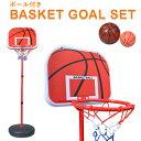バスケットゴール 【室内 子供用 ボールセット 屋外 家庭用 プレゼント バスケ バスケットゴールネット バスケットゴ…